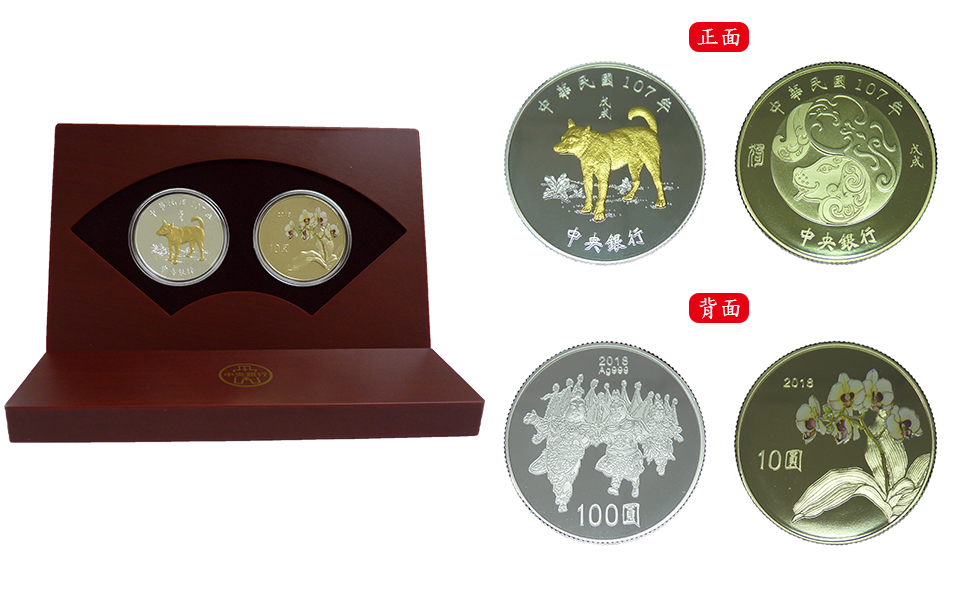 Chinese Zodiac Commemorative Coin Set for The Wu Xu Year of the Dog .