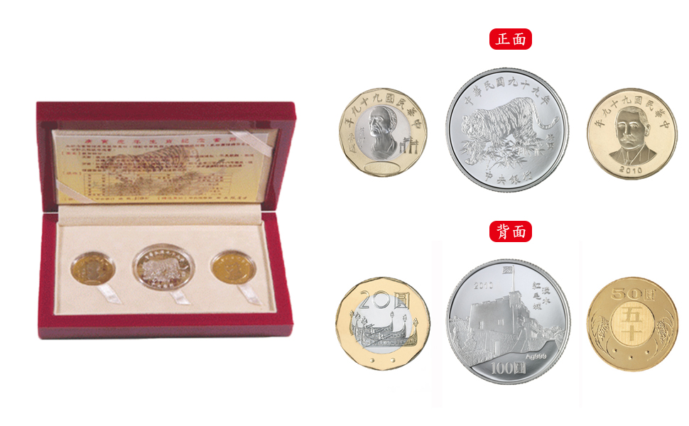 Commemorative Coin Set for 2010, the Chinese Zodiac Year of the Tiger
