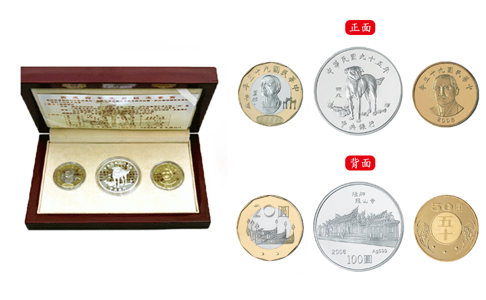 Central Mint | Commemorative Coin Set for 2006, The Chinese