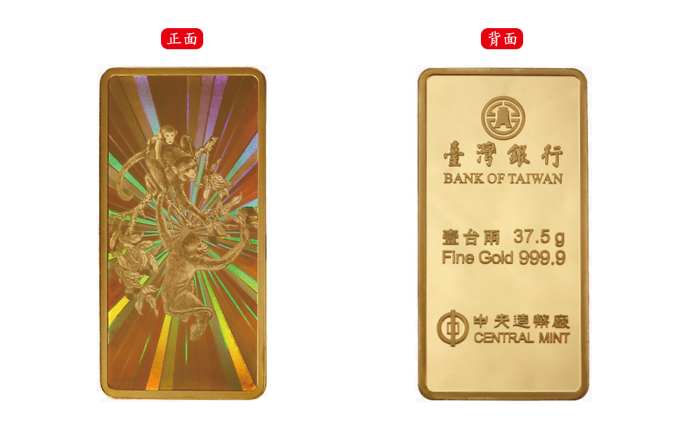 中央造幣廠 臺銀黃金條塊 猴年生肖版